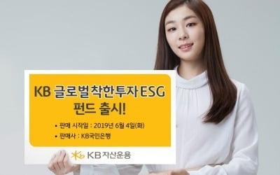 KB자산운용 '착한 기업'에 투자하는 ESG펀드 출시