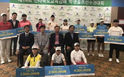유원골프재단, 전북 지역 골프 유망주 육성 장학금 후원