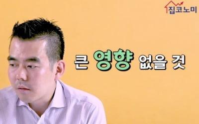 """[집코노미TV] """"분양가 상한제, '9·13 대책' 때와 같은 폭락 없다"""""""