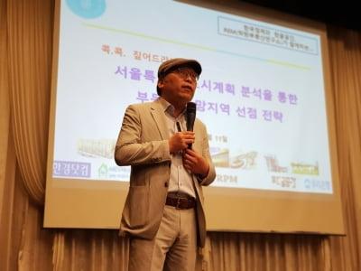 서울에서 저평가된 곳은 어디?···부동산시장 침체기 투자전략 세미나 앵콜 개최