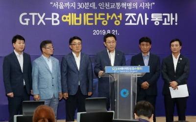 """""""2027년 준공 예정""""…GTX-B노선 수혜 받을 새 아파트는?"""