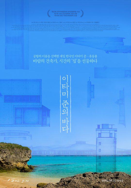영화 '이타미 준의 바다' 포스터.