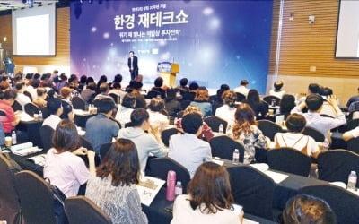 """""""주식은 밀레니얼株 유망…해외 부동산 투자는 美서 시작하라"""""""