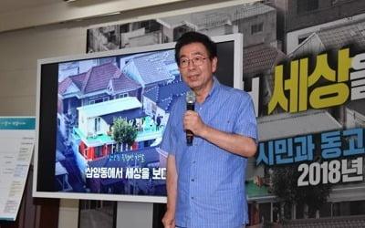 """박원순 삼양동 한달살이 1년 후…""""'강북 우선투자'가 원칙"""""""
