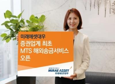 """미래에셋대우 해외송금 서비스 개시…""""증권업계 최초"""""""