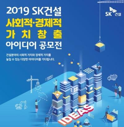 SK건설, 사회적·경제적 가치창출 아이디어 공모전 개최