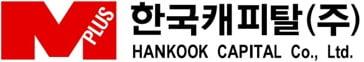 """한국캐피탈, 신용등급 전망 상향…""""자본 건전성 강화 성과"""""""