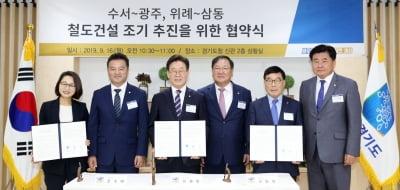 '수서~광주, 위례~삼동' 철도 조기추진 나선다