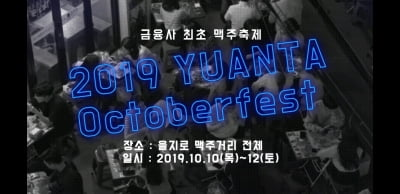 """유안타증권, '옥토버페스트' 개최…""""맥주와 함게 다양한 공연 즐겨요"""""""