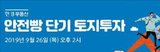 [한경부동산] 실전사례로 본 안전한 단기 토지투자 세미나 개최