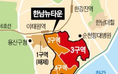 """""""한남3구역 시공사 컨소시엄 반대"""""""