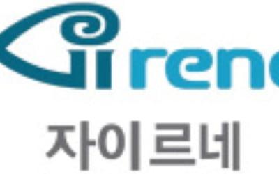 자이S&D '자이르네' 도입…중소아파트 프리미엄 브랜드
