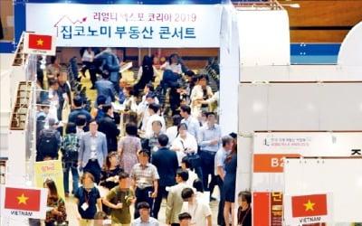 해외부동산 '솔깃'…집코노미 콘서트 '북적'