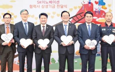SK, 협력사와 '성장 과실' 나눈다…임직원, 기본급 1% 상생기금 기부