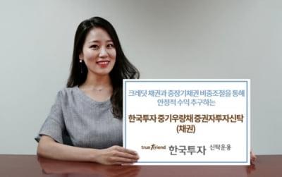 [증시신상품] 한투운용 '한국투자중기우량채펀드'