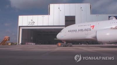 [특징주] 아시아나항공 예비입찰 마감 앞두고 관련주 강세