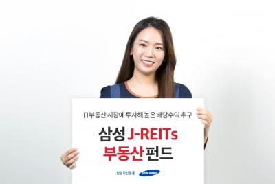 삼성 J리츠 부동산펀드, 수탁고 1000억원 돌파…올 수익률 27%