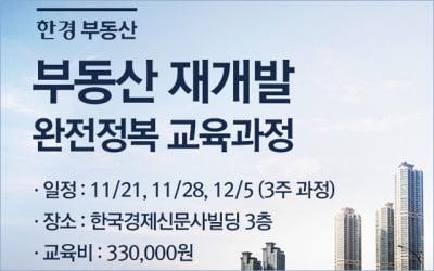 한경닷컴, 부동산 재개발 완전정복 교육과정 모집