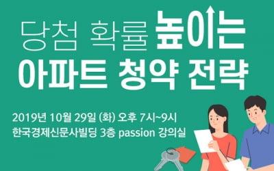 한경닷컴, 당첨 확률 높이는 아파트 청약 전략 세미나 29일 개최