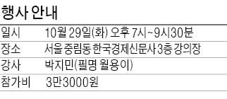[한경부동산] 29일, 로또분양 청약전략 특강