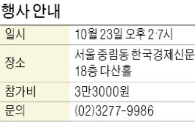 [모십니다] 23일 '조물주 위 건물주 되기 프로젝트' 세미나
