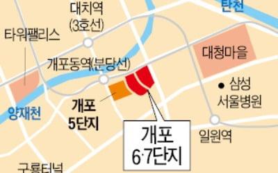 """개포6·7 재건축 사업 늦어지나…""""추진위 총회, 의결 정족수 부족"""""""