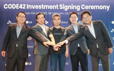 자율주행 스타트업 코드42, 기아차 SK·LG·CJ에 300억 투자 유치