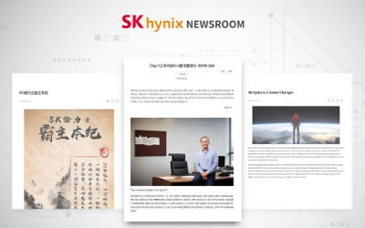 SK하이닉스 '글로벌 뉴스룸'으로 소통 강화 나선다