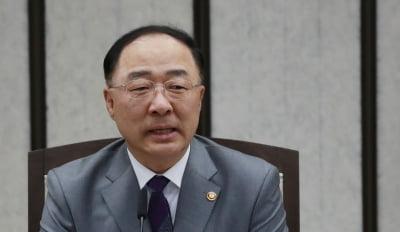 """홍남기 """"증권사 해외 계열사에 대출 허용""""…연내 개정안 제출"""