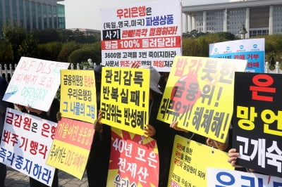 금융당국, 내달 초 DLF 사태 재발방지 대책 발표…투자숙려제 검토