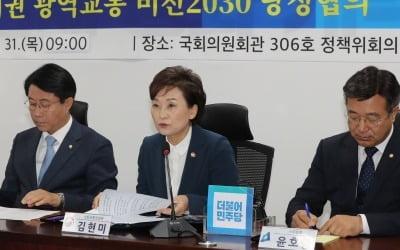[종합] 수도권 서부 GTX-D 검토…철도망 2배 확충