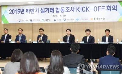 '수상한 집값' 부동산거래 대대적 조사…강남4구·마용성 '집중'(종합)
