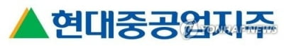 """대신證 """"현대중공업지주 내년 자회사 업황 회복…'매수'"""""""
