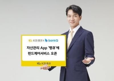KB증권, 자산관리 앱 뱅큐에 펀드케어서비스 개설