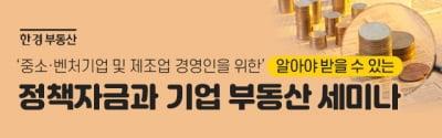 [알아야 받을 수 있는 정책자금 이야기 #1] 제조회사 김대표가 받은 정책자금은?... '한경닷컴 세미나'에서 확인