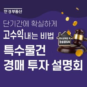 [한경부동산] 특수물건 경매 투자 설명회, 무료 개최