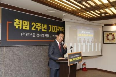 """[현장+]정지석 코스콤 사장 """"'웰스테크 플랫폼' 앞세워 지속성장하겠다"""""""