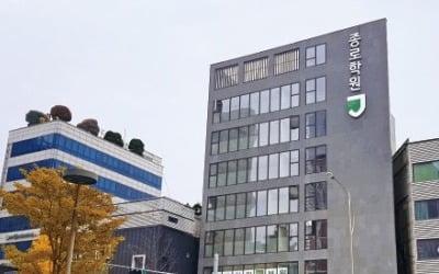 '제2대치동' 마포 학원가 임대료 30% 올랐다