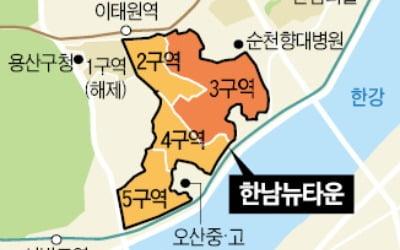 """한남3 특별점검 결과 27일 발표…조합 """"예정대로 내달 시공사 선정"""""""