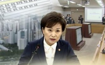 """재개발·재건축조합, 상한제 대응회의…""""법규제 철폐방안 논의"""""""