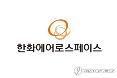한화에어로스페이스 3분기 영업익 571억원…217.2% 급증(종합)
