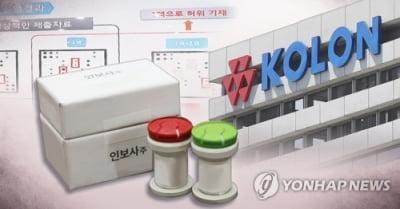 [특징주] 코오롱생명과학, '혁신형 제약기업' 취소에 급락