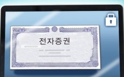 전자증권제도 시행 2개월…상장주식 9900만주 등록 완료