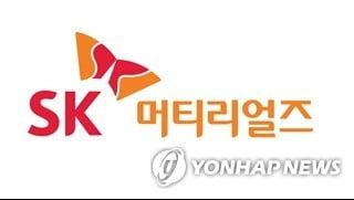 """하나금투 """"SK머티리얼즈, 인수한 한유케미칼 고성장 기대"""""""