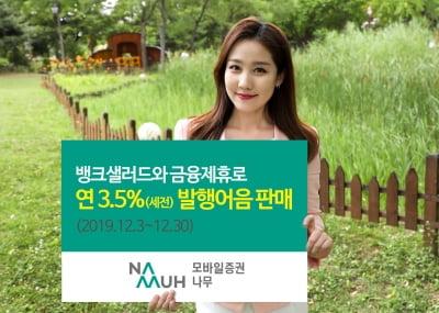 NH투자증권, 뱅크샐러드와 연 3.5% 발행어음 판매