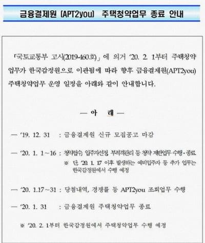 새해 분양, 1월 아닌 '2월'부터…청약업무, 한국감정원으로 이관