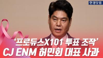"HK영상|허민회 CJ ENM 대표 ""피해입은 연습생에 보상, 300억원 규모의 기금 및 펀드 조성"""