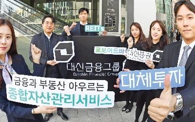 '금융+부동산' 종합자산관리회사로 탈바꿈한 대신증권