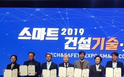 롯데건설, '스마트 건설기술·안전 엑스포' 국토부 장관상 수상