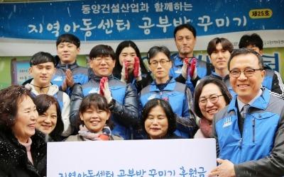 동양건설산업, 수원 지역아동센터서 봉사활동